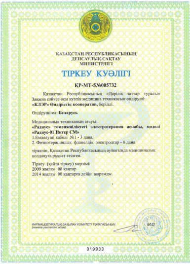 Registration Certificate of