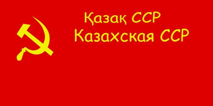 Flag of Kazakhstan - 1940-1953