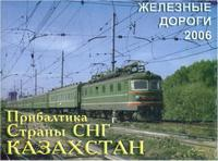 Kazakhstan railroad map