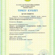 Kazakhstan, Trademark registration
