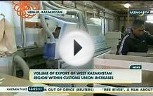 Volume of export of West Kazakhstan region within Customs